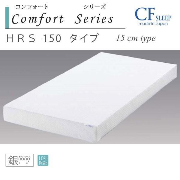 CFsleep シーエフスリープ コンフォートマットレス(厚さ15cmタイプ)HRS-150 クィーン 152×195×15cm コールドフォーム