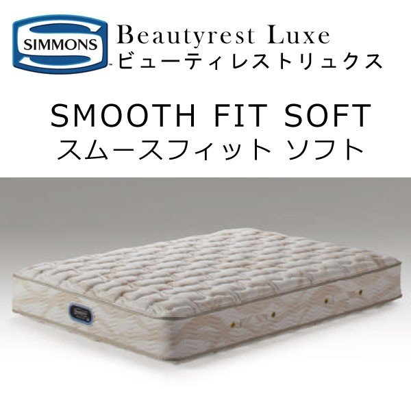 シモンズ スムースフィット ソフト マットレス ダブル 約140×195×30.5cm AA16252 simmons beautyrest premium