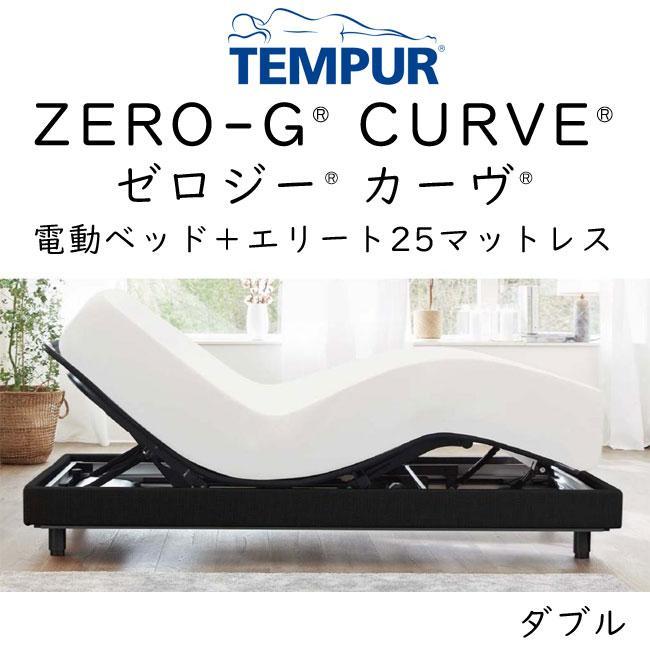 Tempur(R)Zero-G Curve(テンピュール ゼロジー カーヴ)リラクゼーション電動ベッド ダブルサイズ(組合せマットレス:Elite25 エリート25) 140×195×25cm 送 送