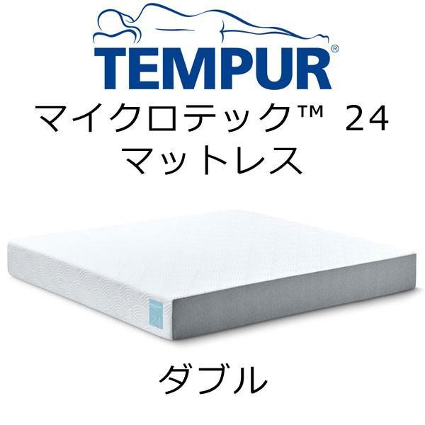 テンピュール(R)マイクロテック24 マットレス ダブルサイズ 140×195×24cm tempur Micro-Tech24