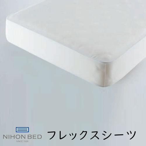日本ベッド フレックスシーツ セミダブルロング用125×210×30cm カラー:ホワイト 綿100%