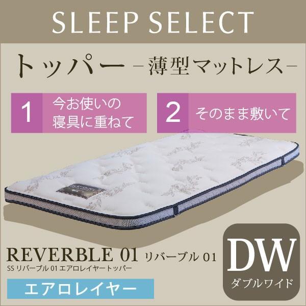 薄型マットレス トッパー ダブルワイド エアロレイヤー リバーブル01 SLEEP SELECT/スリープセレクト