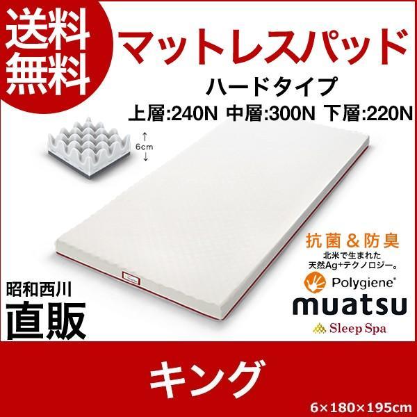 ムアツ スリープスパ 公式 マットレスパッド ハードタイプ キング 6×180×195cm 昭和西川 直営 送料無料 高反発 マットレス