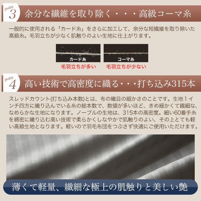 掛け布団カバー シングル サテンストライプ 布団カバー 防ダニ おしゃれ 北欧 日本製 ホテル仕様 綿100% エトワール|sleeptailor|10