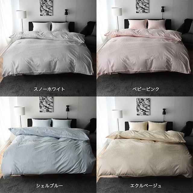掛け布団カバー シングル サテンストライプ 布団カバー 防ダニ おしゃれ 北欧 日本製 ホテル仕様 綿100% エトワール|sleeptailor|16