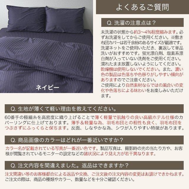 掛け布団カバー シングル サテンストライプ 布団カバー 防ダニ おしゃれ 北欧 日本製 ホテル仕様 綿100% エトワール|sleeptailor|18