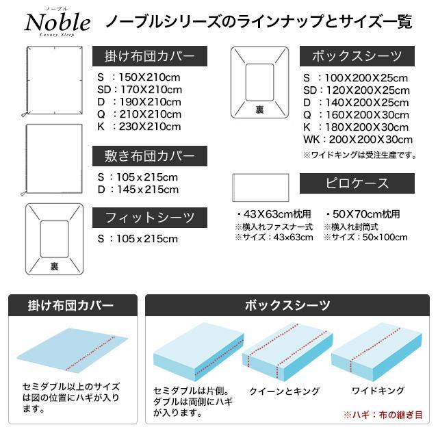 ボックスシーツ クイーン サテン ベッドシーツ シルクのような肌触り 防ダニ 日本製 マットレスカバー ノーブル|sleeptailor|17