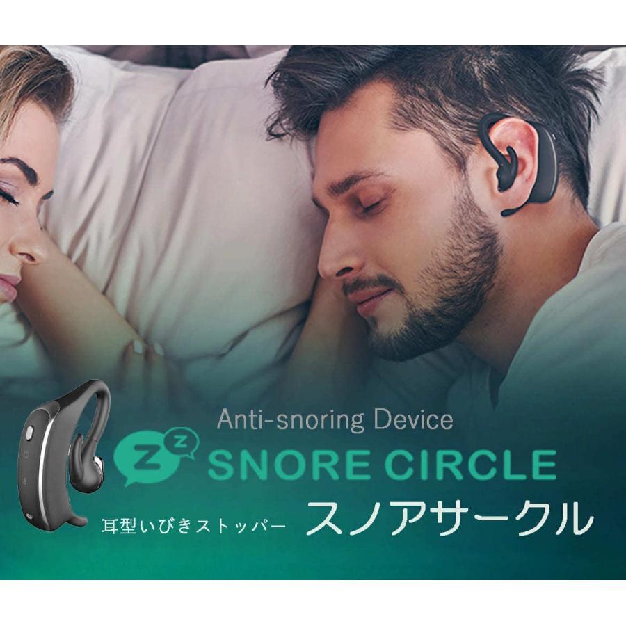 TBS あさチャン!で放送!いびき防止グッズ  SnoreCircle スノアサークル 耳につけるだけでいびきを防止  効果が高いと大反響  送料無料【日本正規代理店】|sleeptracker