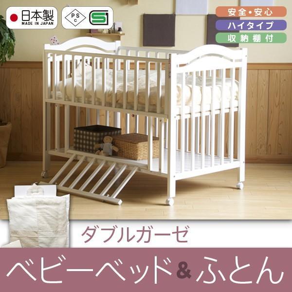 「ベビーベッド NEWアリス NEWアリス WH(ホワイト)(B品) + Shirai ダブルガーゼ 洗えるベビー布団セット」日本製