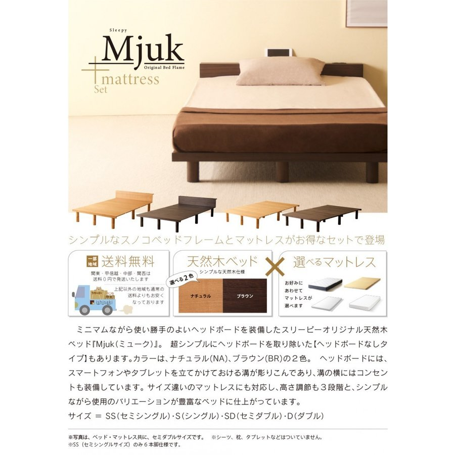 サイズ セミダブル ベッド