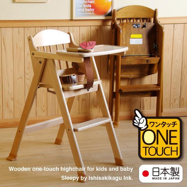 日本製「木製ワンタッチハイチェア (テーブル&腰ベルト付き)」