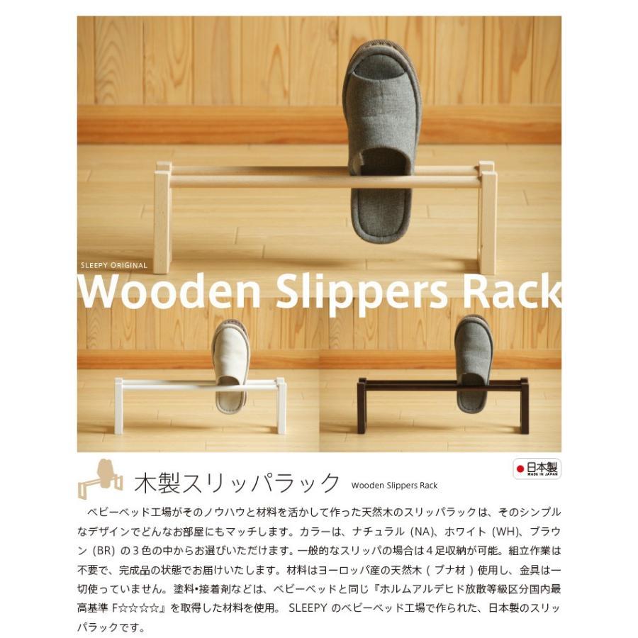 木製スリッパラック 1段|sleepy|02