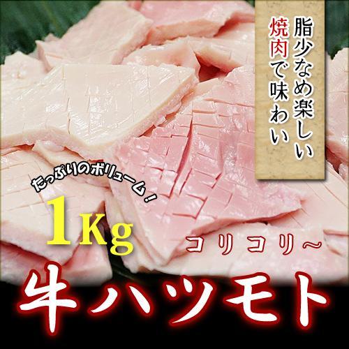 牛 ハツモト 1kg 格安!コリコリ 冷凍品 焼肉 煮込み|sleeve