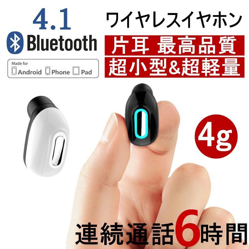 ワイヤレスイヤホン 片耳 ヘッドセット 高音質 超小型 ブルートゥースイヤホン Bluetooth 4.1 ハンズフリー通話 超小型 マイク内蔵無線通話 ハイレゾ級高音質|slub-shop
