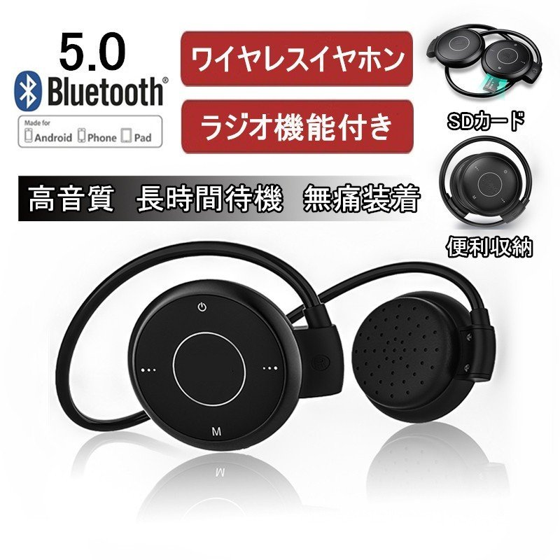 ブルートゥースイヤホン Bluetooth 5.0 ワイヤレスイヤホン ラジオ機能付き ネックバンド型 無痛装着タイプ ヘッドセット 最高音質 マイク内蔵 超長待機 slub-shop