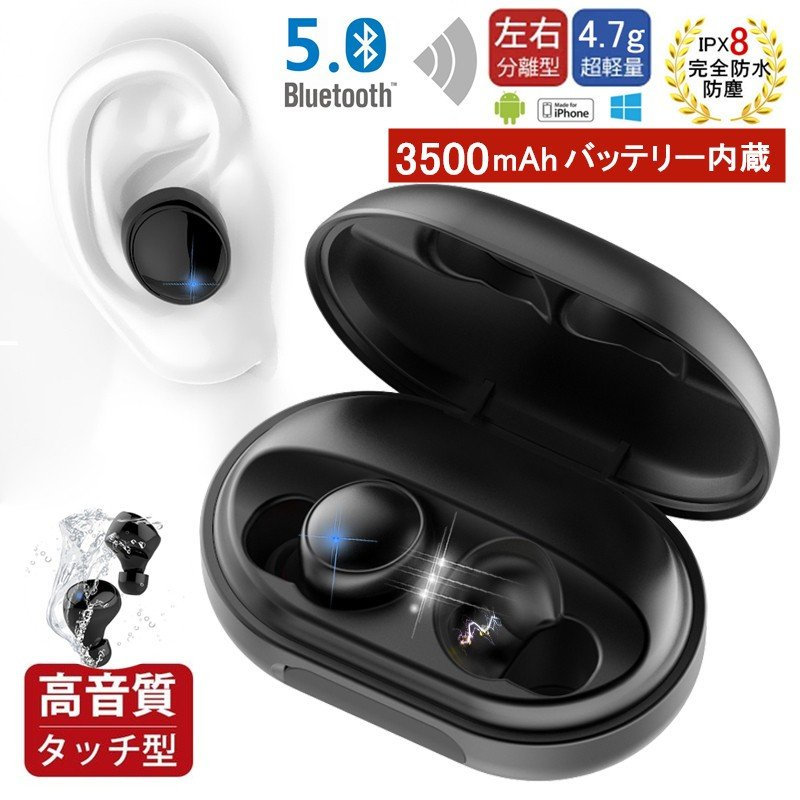 ワイヤレスイヤホン Bluetooth 5.0 イヤホン IPX8完全防水 容量充電収納ケース付 Hi-Fi音質 マイク内蔵 ワンタッチ操作 自動ペアリング 片耳両耳とも対応|slub-shop