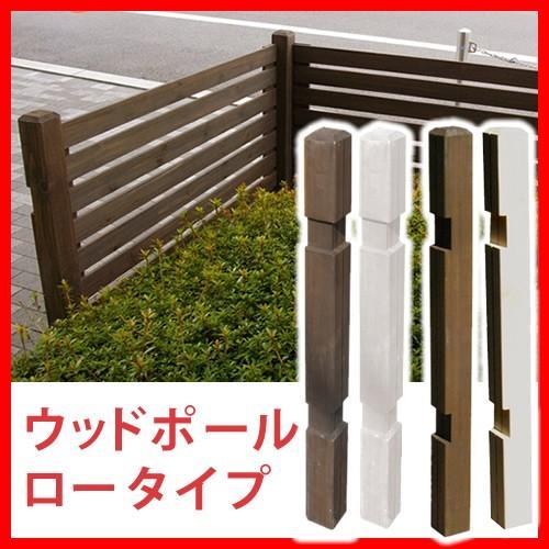 ウッドフェンス 専用 木製 ポール 950(ロータイプ)単品販売|smack-zakka|11