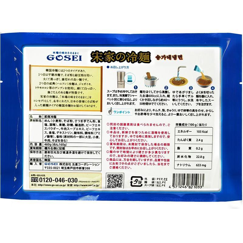 韓国冷麺 宋家の冷麺 スープ、麺 セット品 ソンガネ冷麺 smafy 02