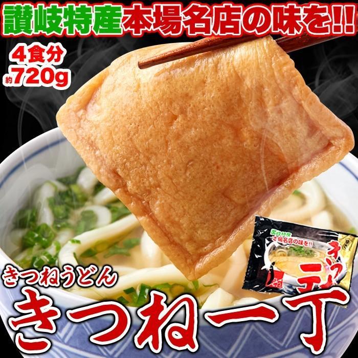 (ゆうパケット) 讃岐の製麺所が作る本場名店の味!!きつねうどん4食(180g×4袋)|smafy