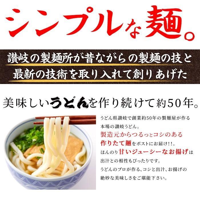 (ゆうパケット) 讃岐の製麺所が作る本場名店の味!!きつねうどん4食(180g×4袋)|smafy|02