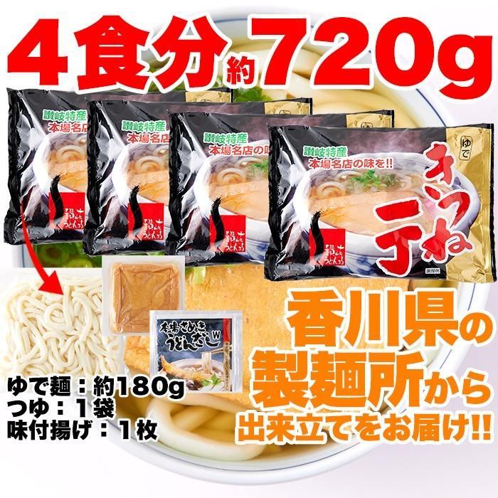 (ゆうパケット) 讃岐の製麺所が作る本場名店の味!!きつねうどん4食(180g×4袋)|smafy|06