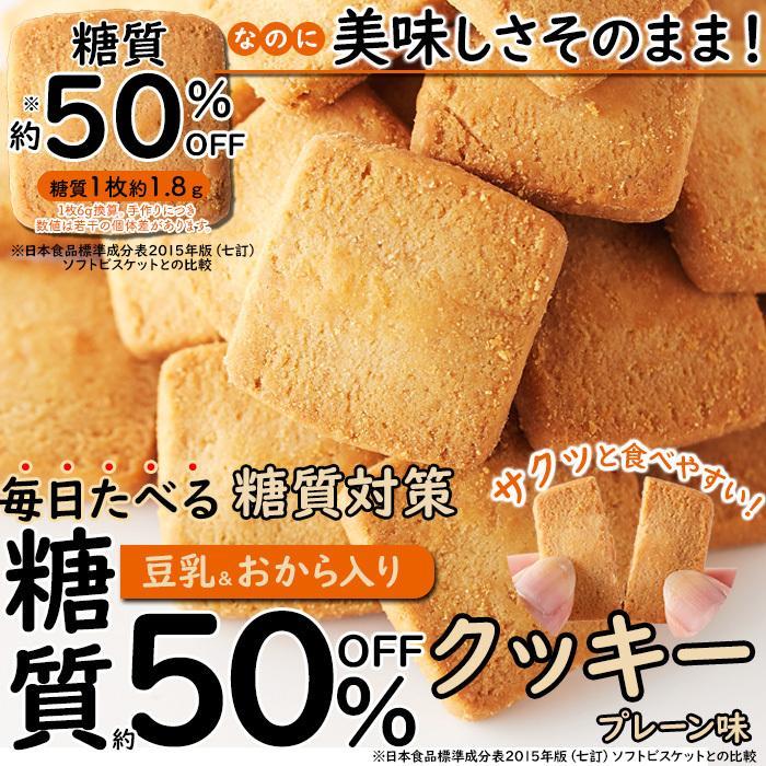 豆乳&おから入り 糖質約50%OFFクッキー200g(プレーン味)|smafy|03