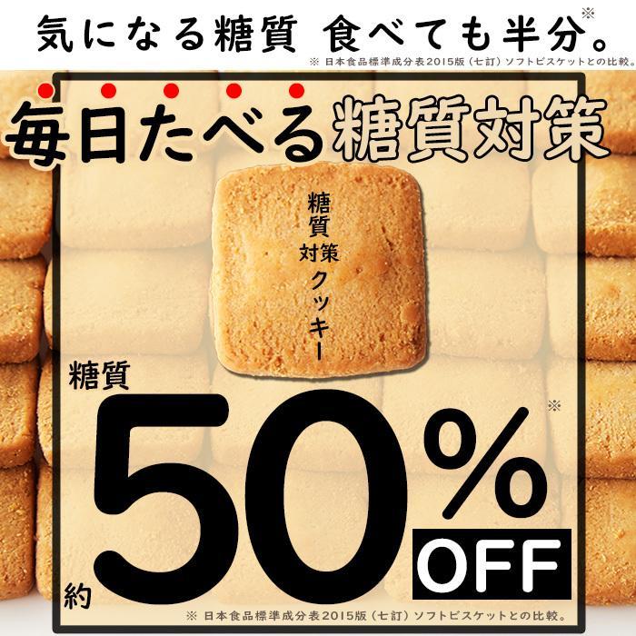豆乳&おから入り 糖質約50%OFFクッキー200g(プレーン味)|smafy|04