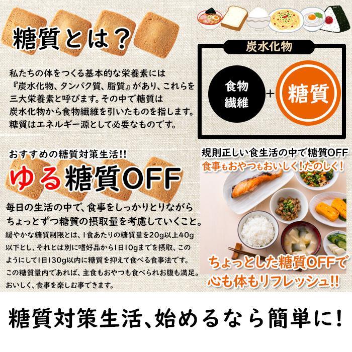 豆乳&おから入り 糖質約50%OFFクッキー200g(プレーン味)|smafy|06