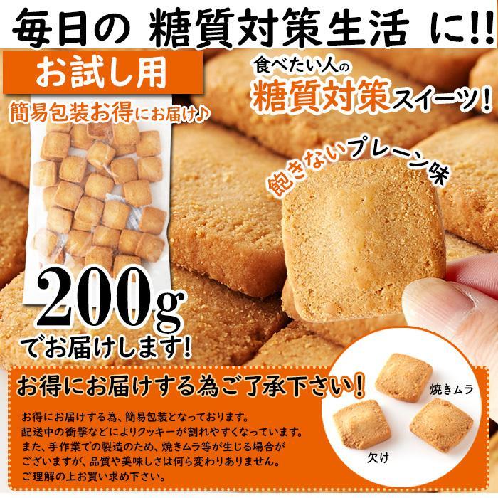 豆乳&おから入り 糖質約50%OFFクッキー200g(プレーン味)|smafy|08