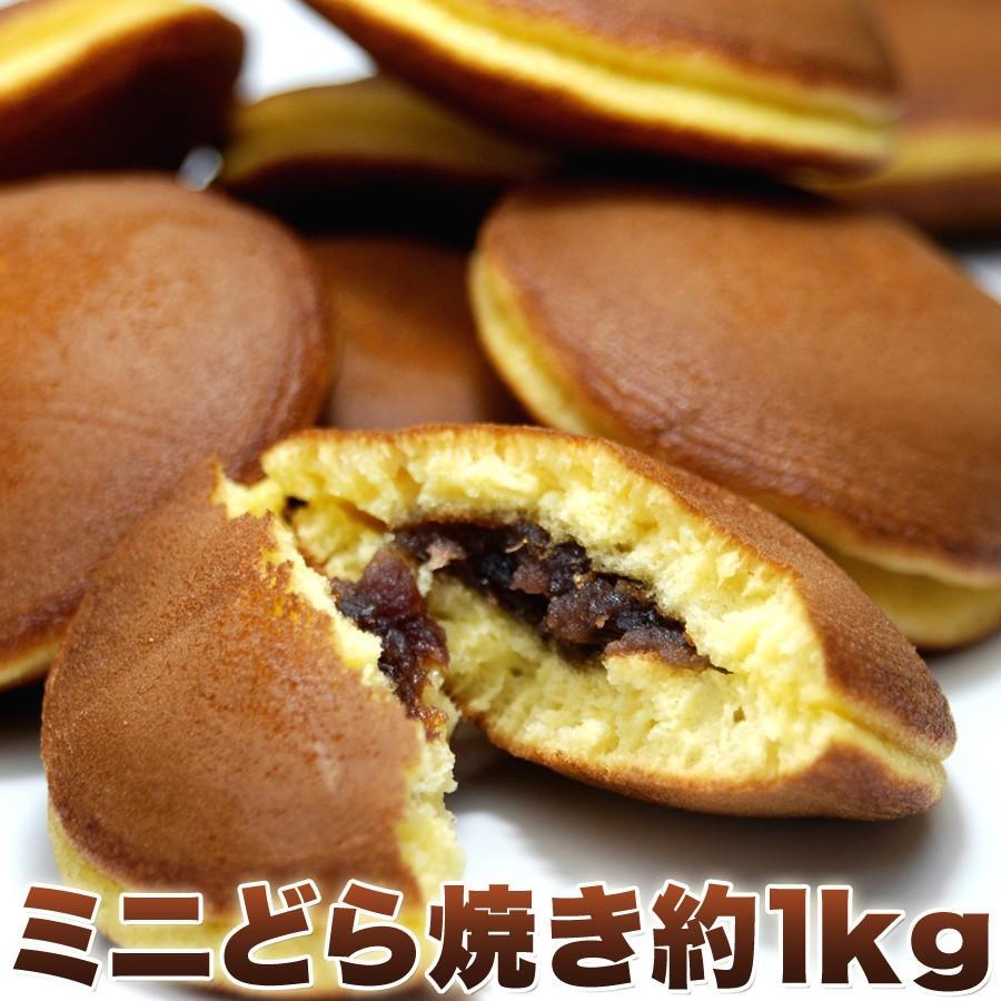 (訳あり) しっとり柔らか 粒あんたっぷり もっちりミニどら焼きどっさり1kg|smafy
