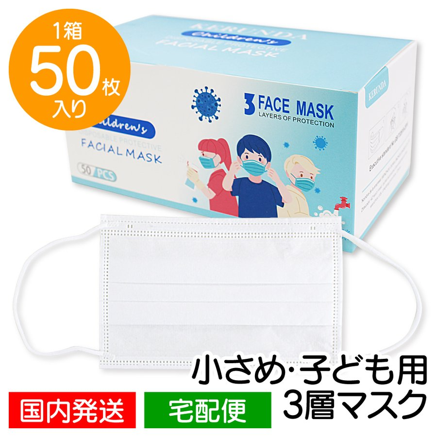 枚 あり 在庫 小さめ マスク 50