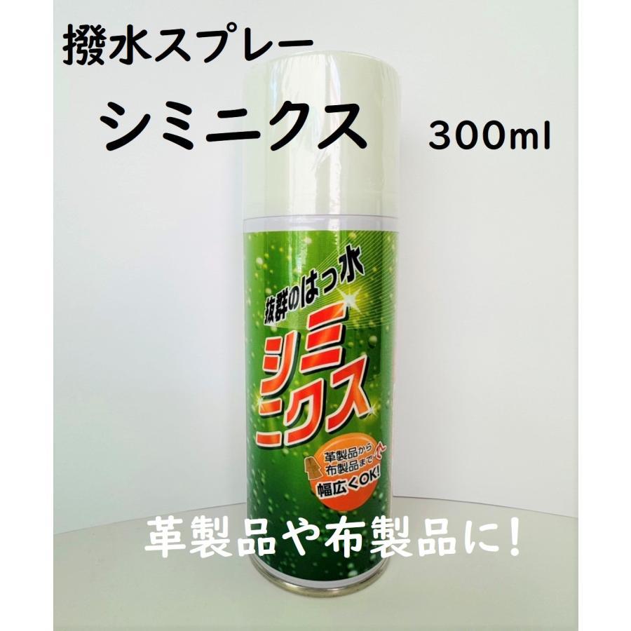 抜群のはっ水スプレー シミニクス  300ml|smallyamatsu