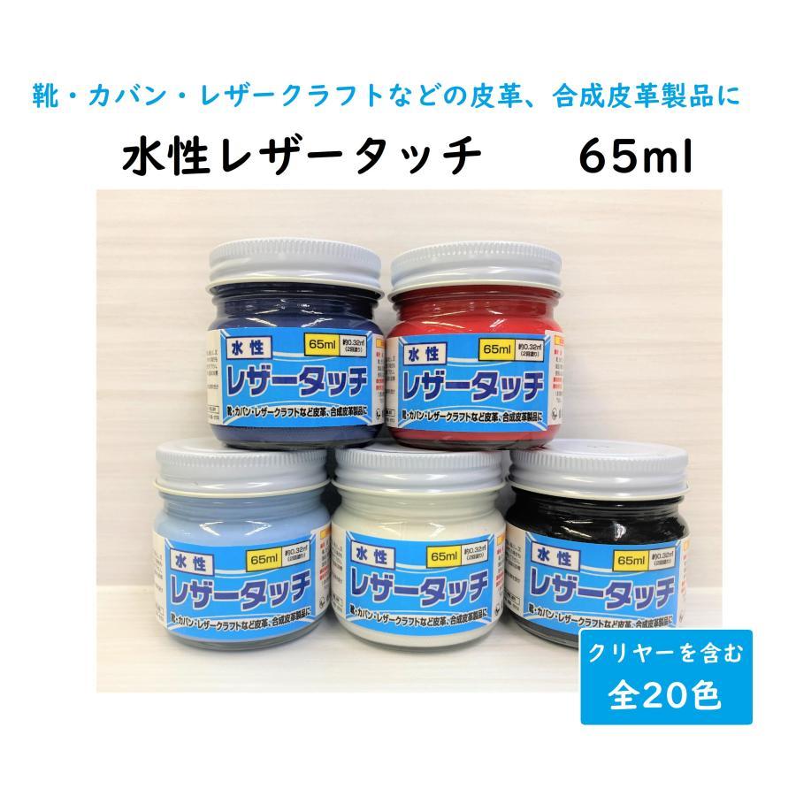 皮革用塗料  水性レザータッチ 各色   65ml|smallyamatsu