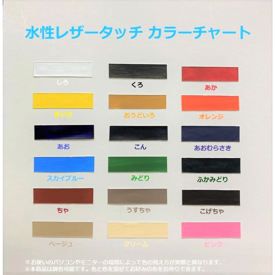 皮革用塗料  水性レザータッチ 各色   65ml|smallyamatsu|03
