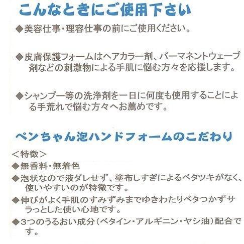 ペンちゃんの泡ハンドフォーム  160g|smallyamatsu|03