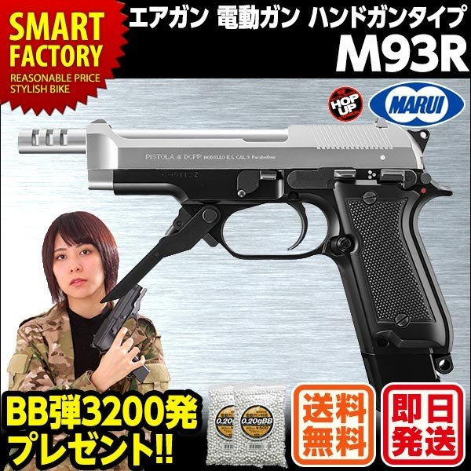 送料無料 東京マルイ 電動ガン ハンドガンタイプ New M93R 18歳以上
