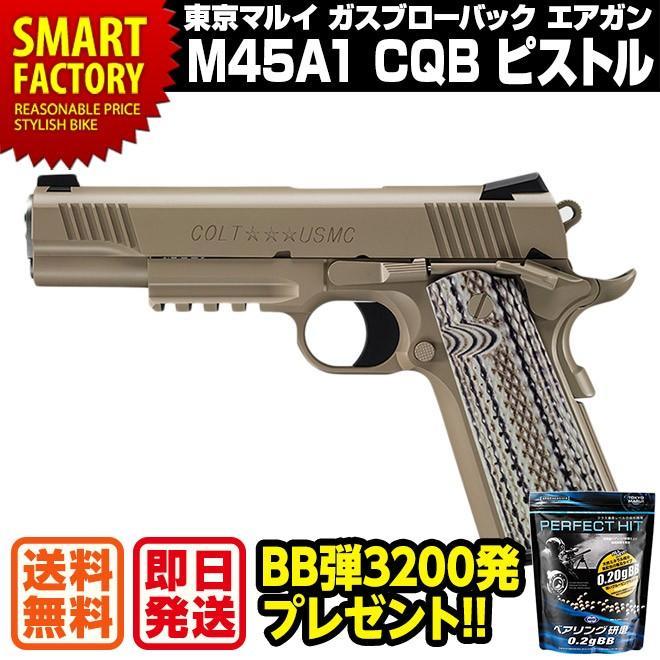 送料無料 東京マルイ ガスガン ガスブローバック ハンドガン M45A1 CQBピストル 18歳以上