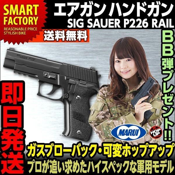 送料無料 東京マルイ ガスガン SIG SAUER P226RAIL シグ ザウエル ハンドガン 18歳以上