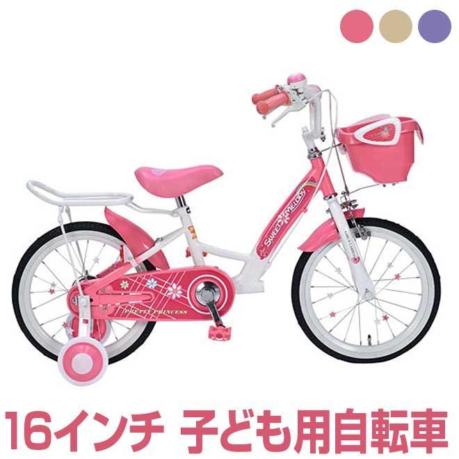 子供用自転車 16インチ 補助輪付 自転車 女の子 女子 花 ハート かわいい ピンク 入園 入学 マイパラス お祝い プレゼント 贈り物 MD-12