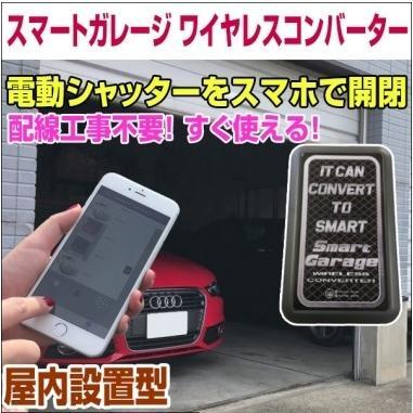 電動シャッターリモコンがスマホアプリで代用可能!【スマートガレージ ワイヤレスコンバーター】 屋内設置型|smart-garage-shop