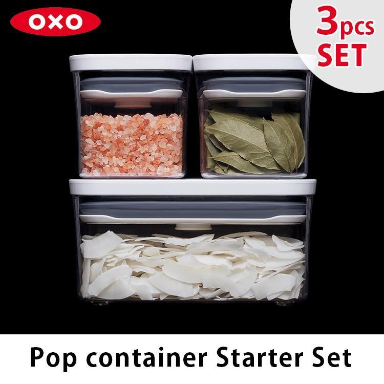 OXO ポップコンテナ スターターセット 3ピース /オクソー  /お取寄せ/P5倍|smart-kitchen