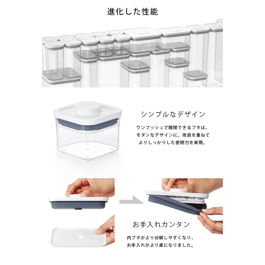 OXO ポップコンテナ スターターセット 3ピース /オクソー  /お取寄せ/P5倍|smart-kitchen|03