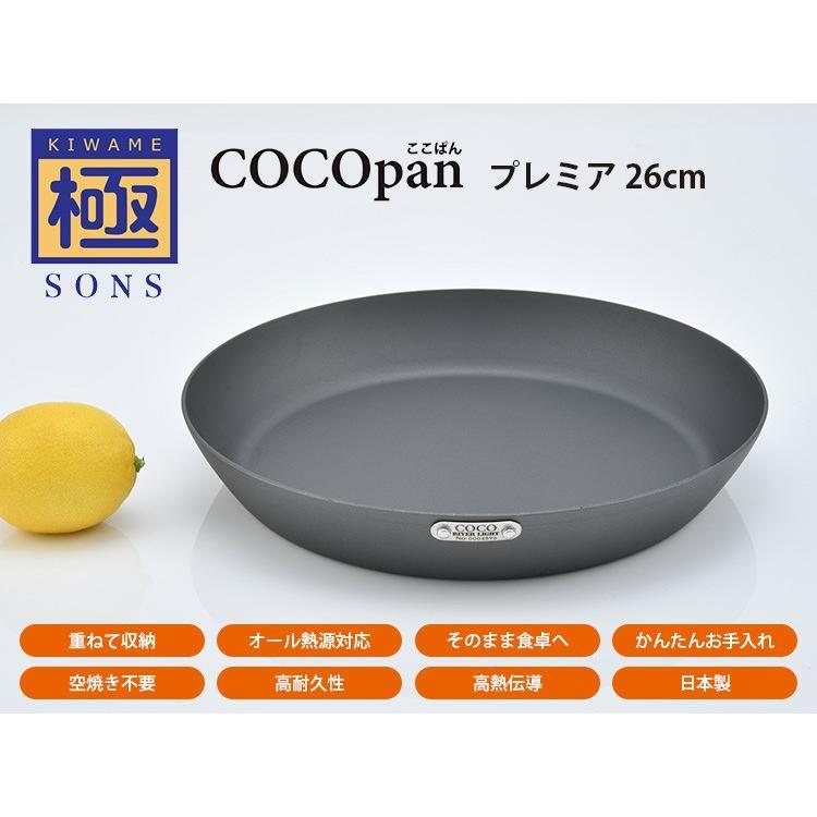 予約:5月中〜 極SONS COCOpan プレミア 26cm フライパン /ココパン /P12倍|smart-kitchen|02