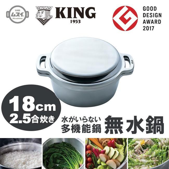 KING無水鍋18 キング無水鍋 18cm /HALムスイ  /P15倍/特典付(ZK) smart-kitchen