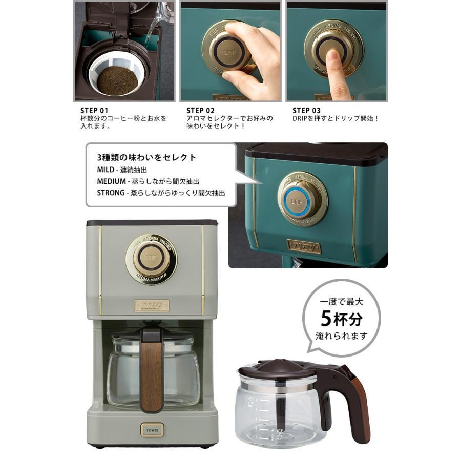 Toffy アロマドリップコーヒーメーカー /トフィー  一部お取寄せ確認/特典付/P5倍(ZK)|smart-kitchen|03