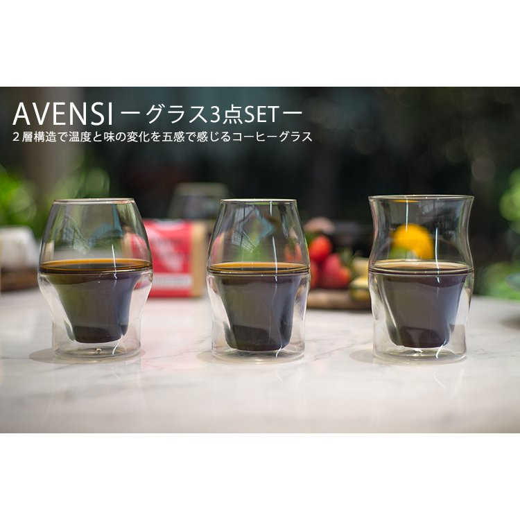 コーヒーグラス 3点セット AVENSI/P2倍(ZK) smart-kitchen 03