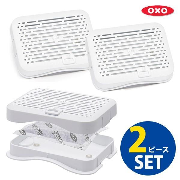 OXO グリーンセーバー 活性炭カートリッジ 2ピース /オクソー /在庫有 smart-kitchen