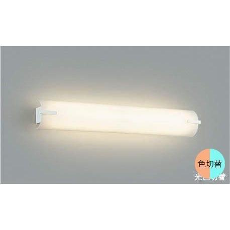 ブラケットライト 照明器具 LED おしゃれ AB40184L AB40184L 屋内用 2光色切替 直管蛍光灯20W相当 洗面 鏡上灯 メイク スキンケア 洗顔