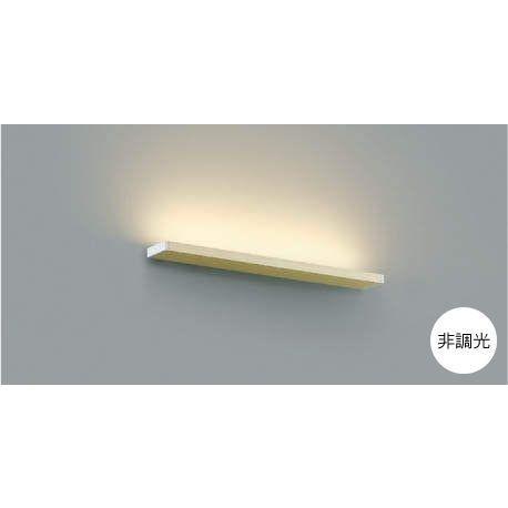 ブラケットライト 照明器具 LED おしゃれ AB45352L 屋内用 電球色 間接照明 間接照明 コーブ コーニス 寝室 リビング