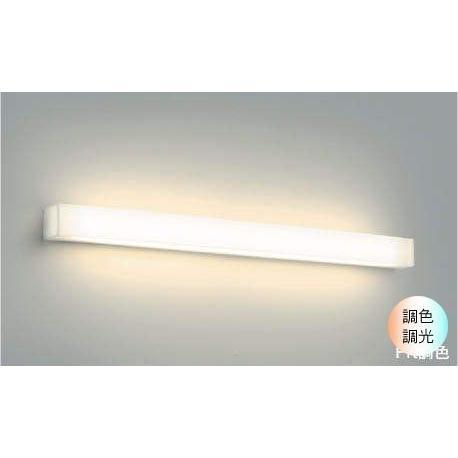 ブラケットライト 照明器具 LED おしゃれ AB45923L 屋内用 色の変化を楽しむ 調光器(別売)対応 調色 間接照明 吹抜 リビング
